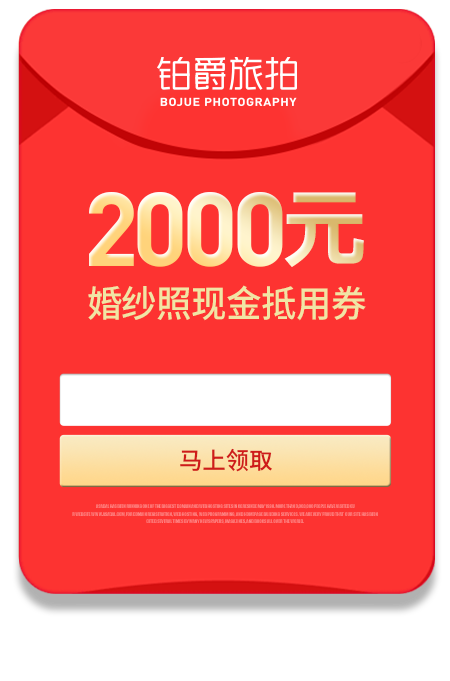 Official website red envelope is coming